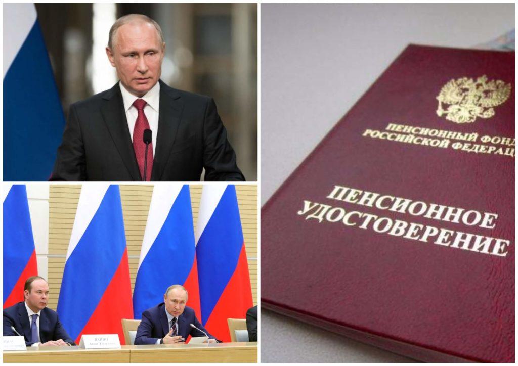На фото изображено пенсионное удостоверение и Владимир Путин.