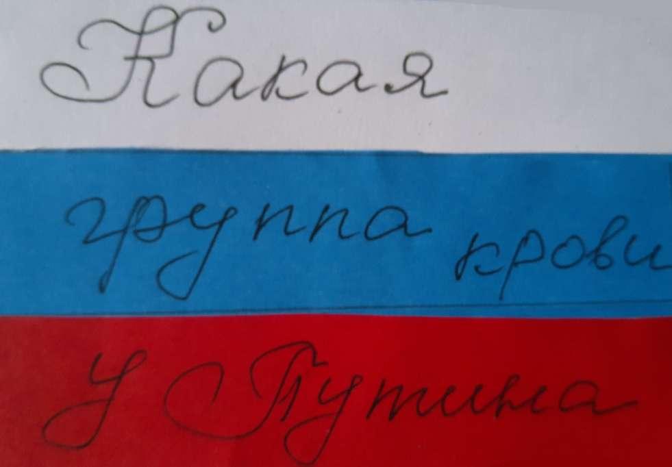 """На фото изображена надпись """"Какая группа крови у Путина""""."""