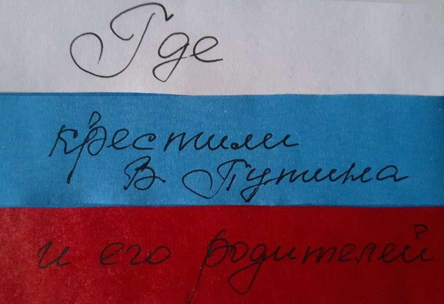 """На фото изображена надпись """"Где крестили В. Путина и его родителей""""."""