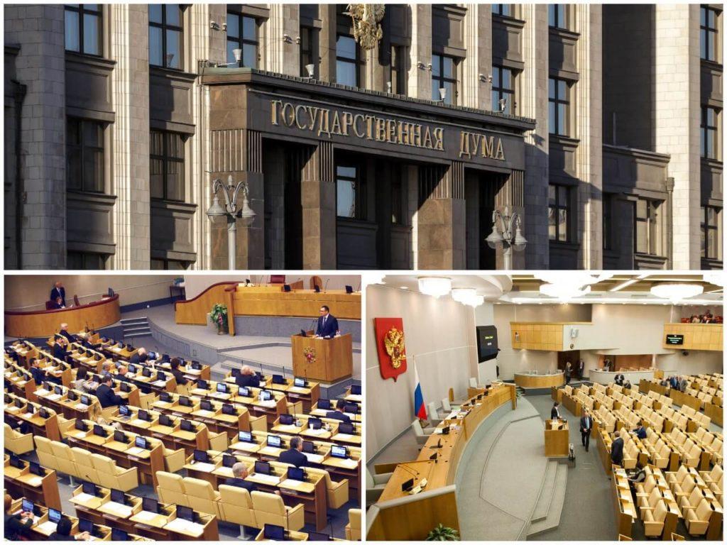 На фото Госдума РФ.