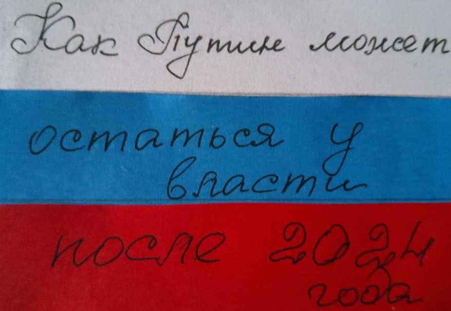 """На фото изображена надпись """"Как Путин может остаться у власти после 2024 года""""."""