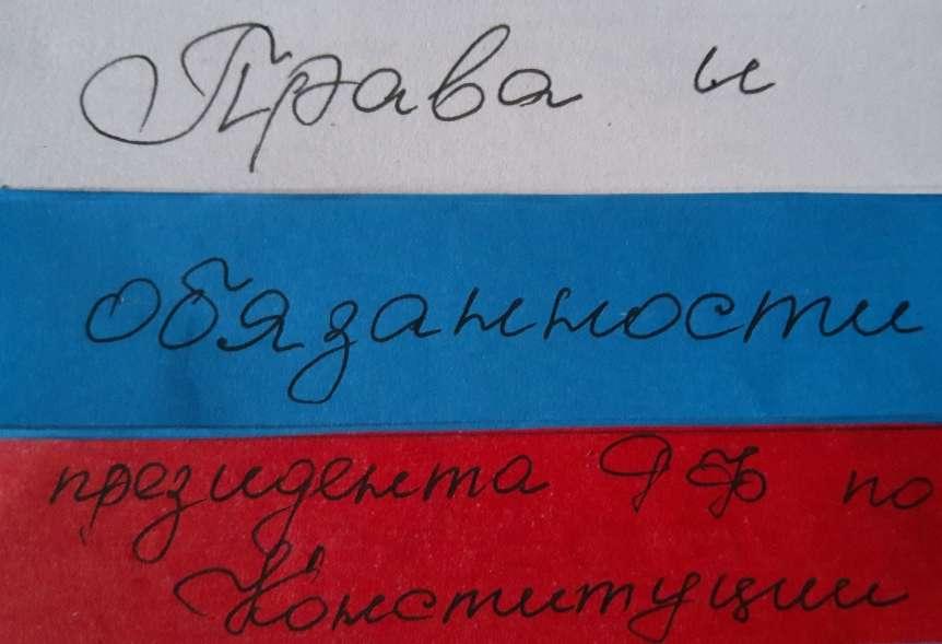"""На фото изображена надпись """"Права и обязанности президента РФ по Конституции""""."""