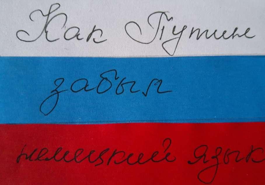 """На фото изображена надпись """"Как Путин забыл немецкий язык""""."""