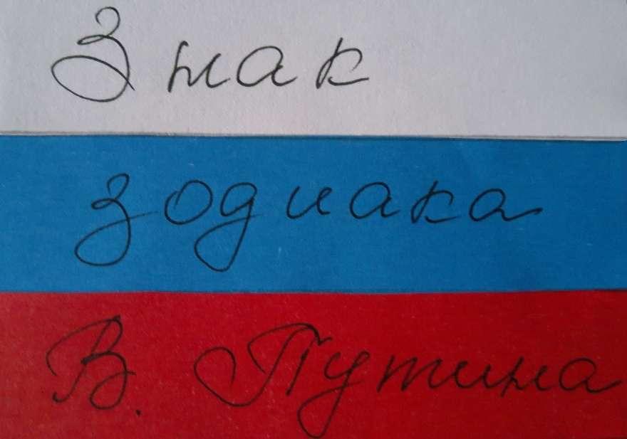 """На фото изображена надпись """"Знак зодиака В. Путина""""."""