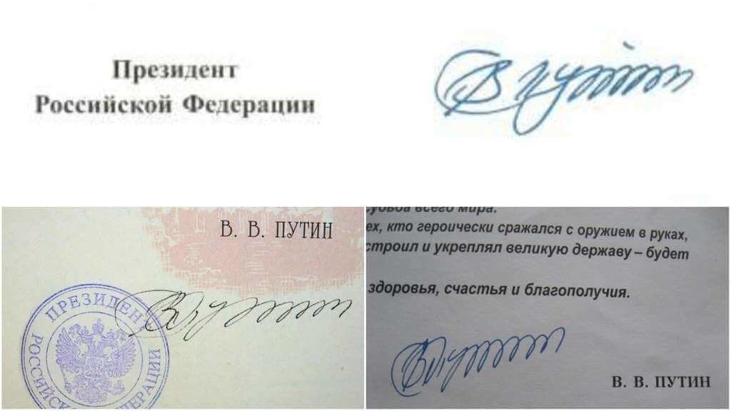 На фото подпись Путина.