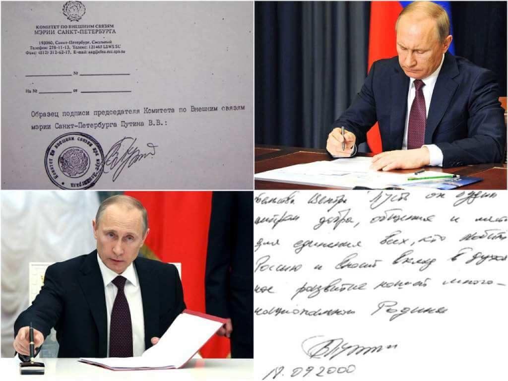 На фото Владимир Путин и его подпись.