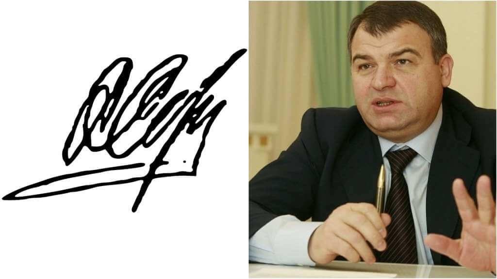 На фото Анатолий Сердюков и его подпись.