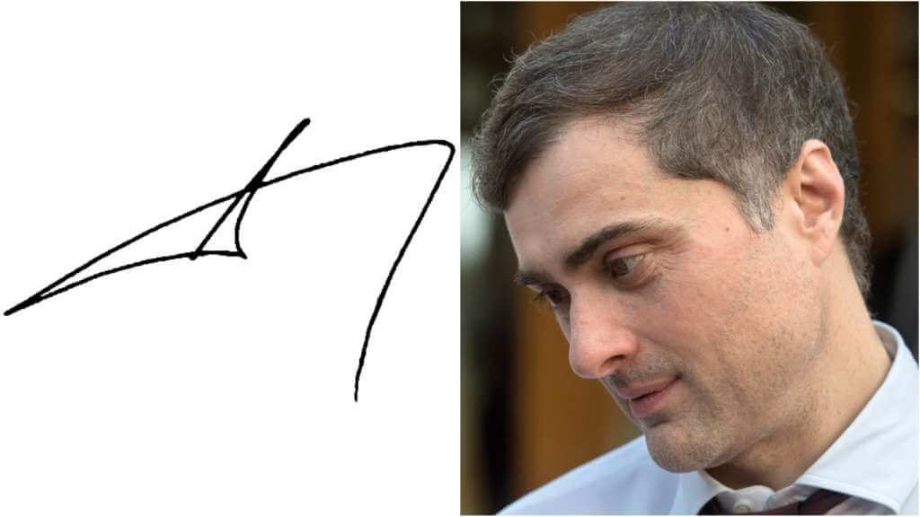 На фото Владислав Сурков и его подпись.