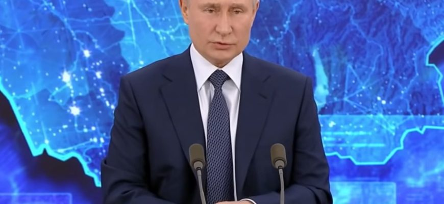 Конференция Владимира Путина.