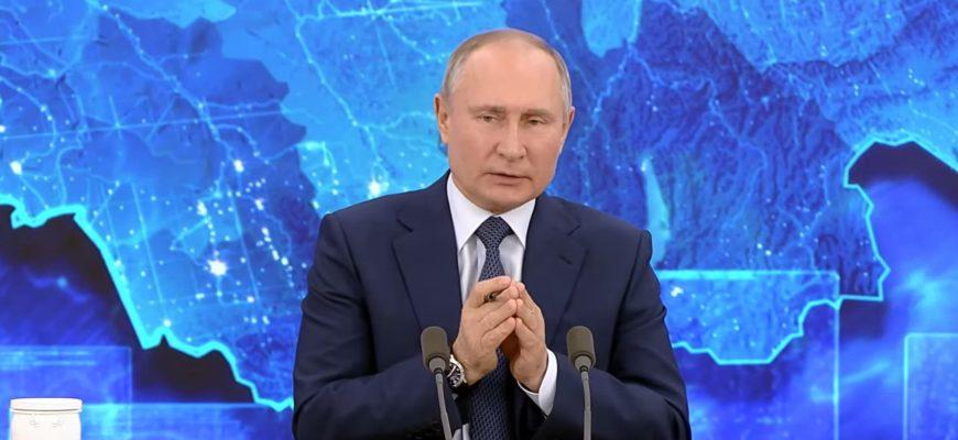 Владимир Путин на пресс-конференции