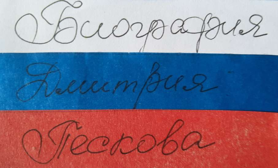 """На фото изображена надпись """"Биография Дмитрия Пескова""""."""