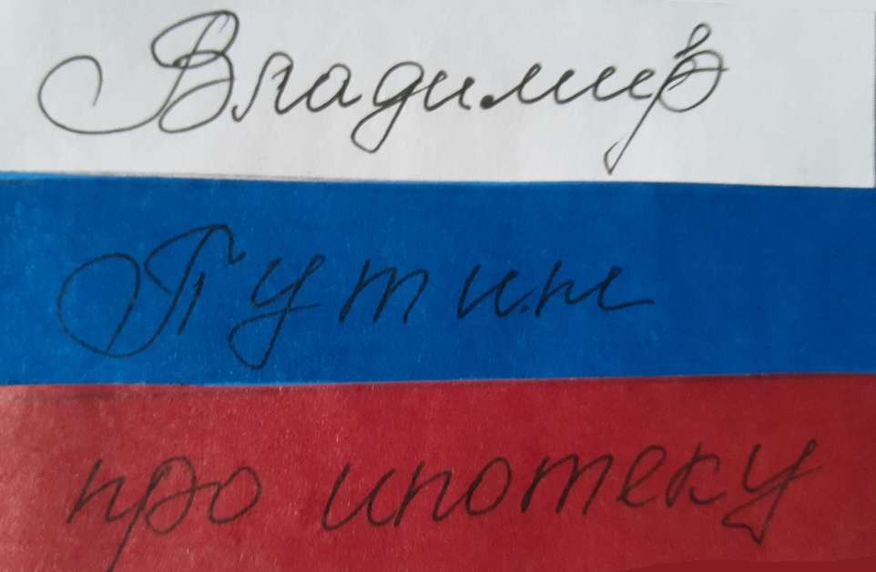 "На фото изображена надпись ""Владимир Путин про ипотеку""."
