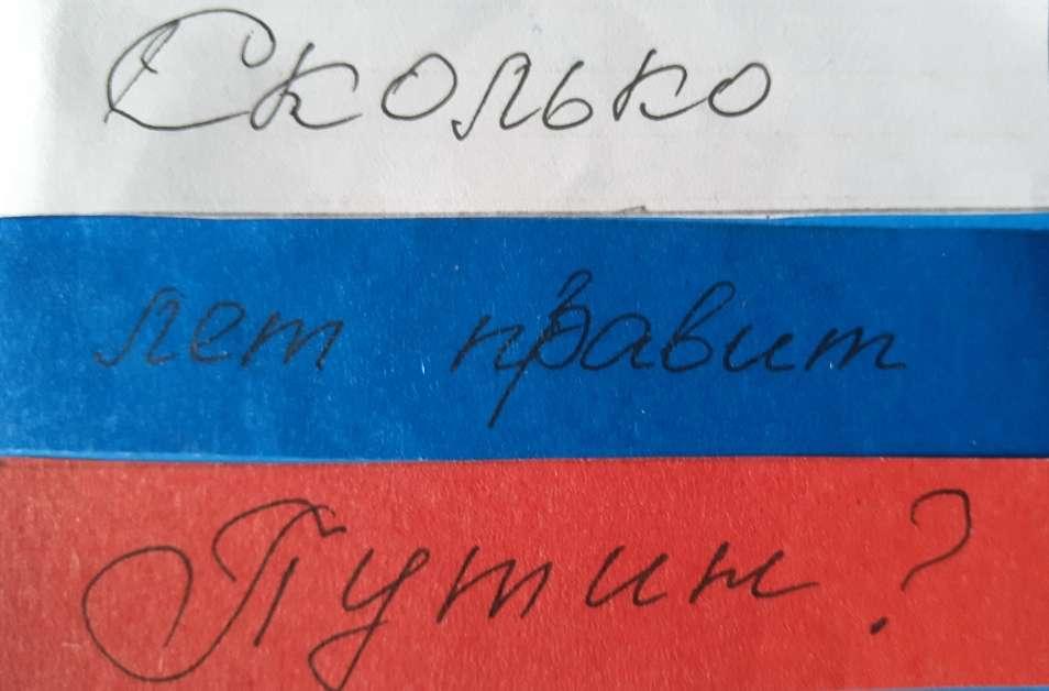 """На фото изображена надпись """"Сколько лет правит Путин?""""."""