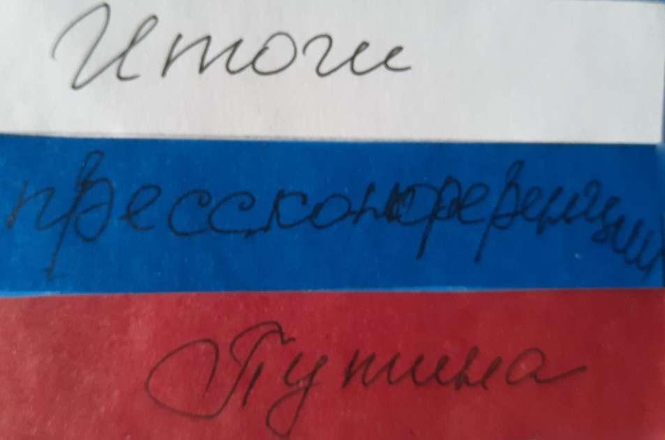 "На фото изображена надпись ""Итоги прессконференции Путина""."