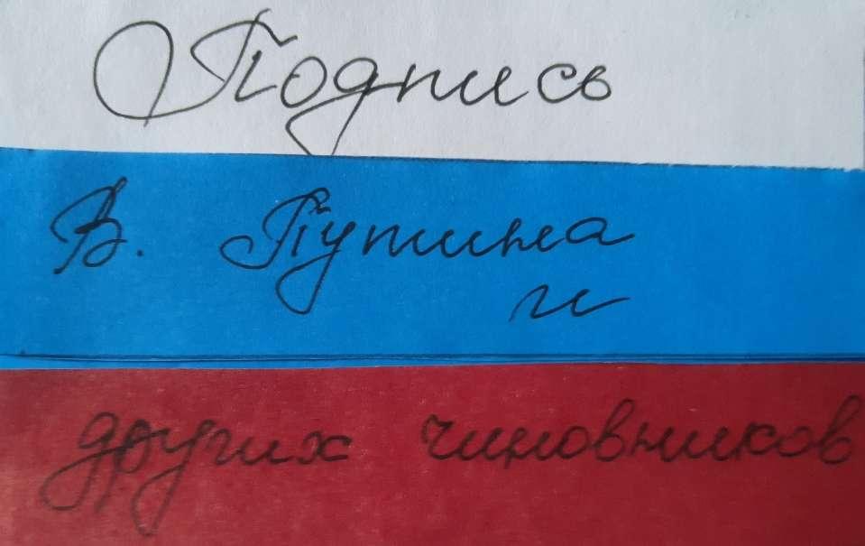 """На фото изображена надпись """"Подпись В. Путина и других чиновников""""."""