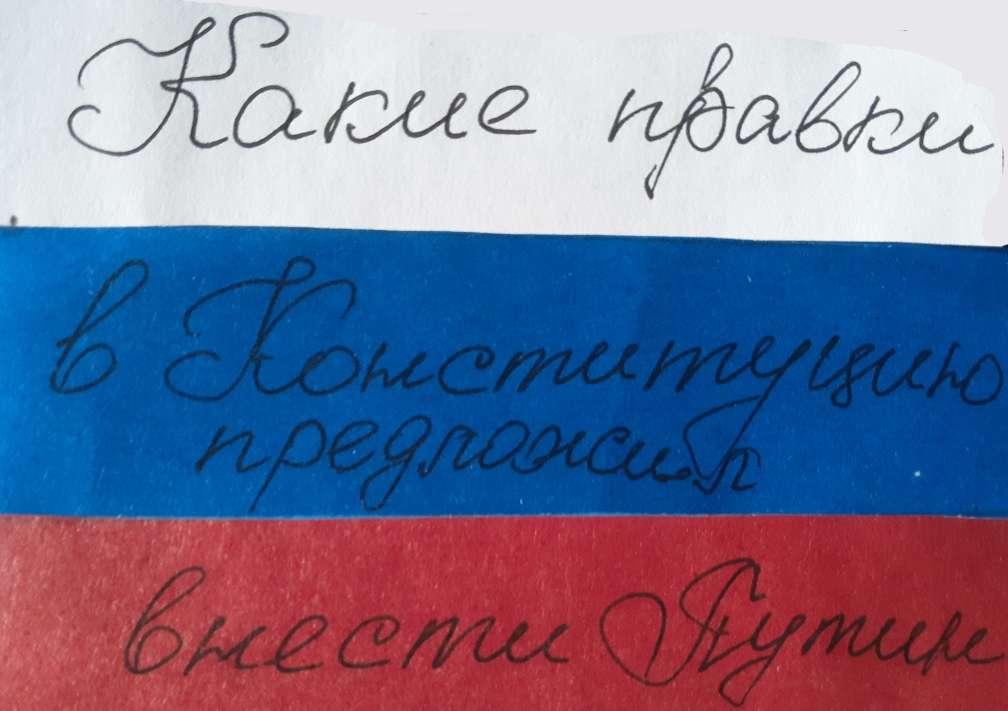 "На фото изображена надпись ""Какие правки в Конституцию предложил внести Путин""."