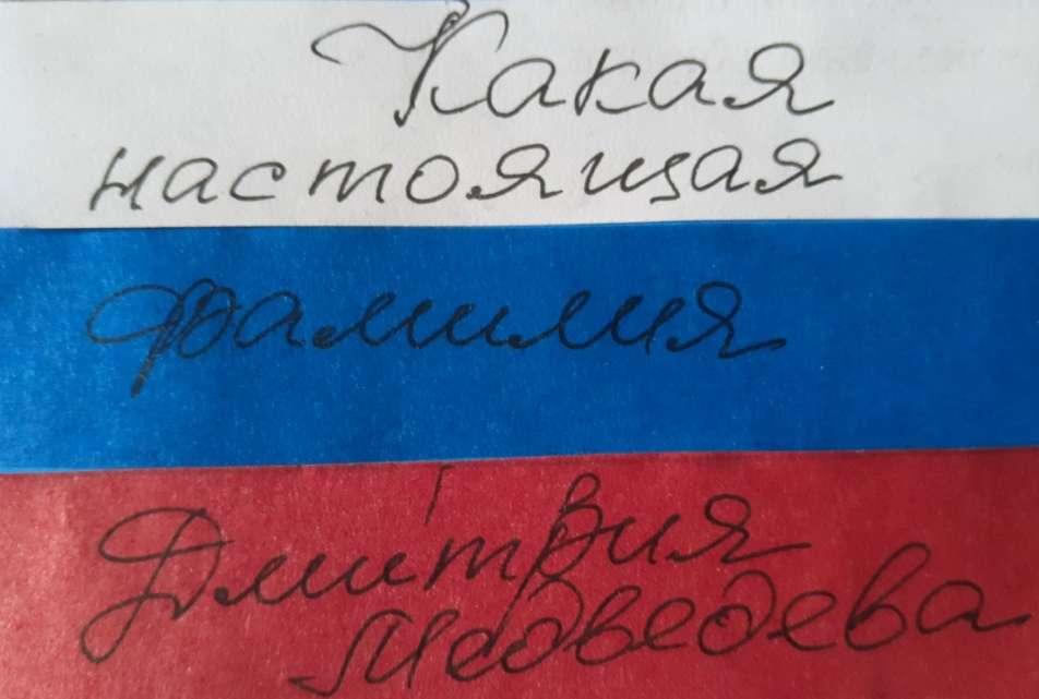 """На фото изображена надпись """"Какая настоящая фамилия Дмитрия Медведева""""."""