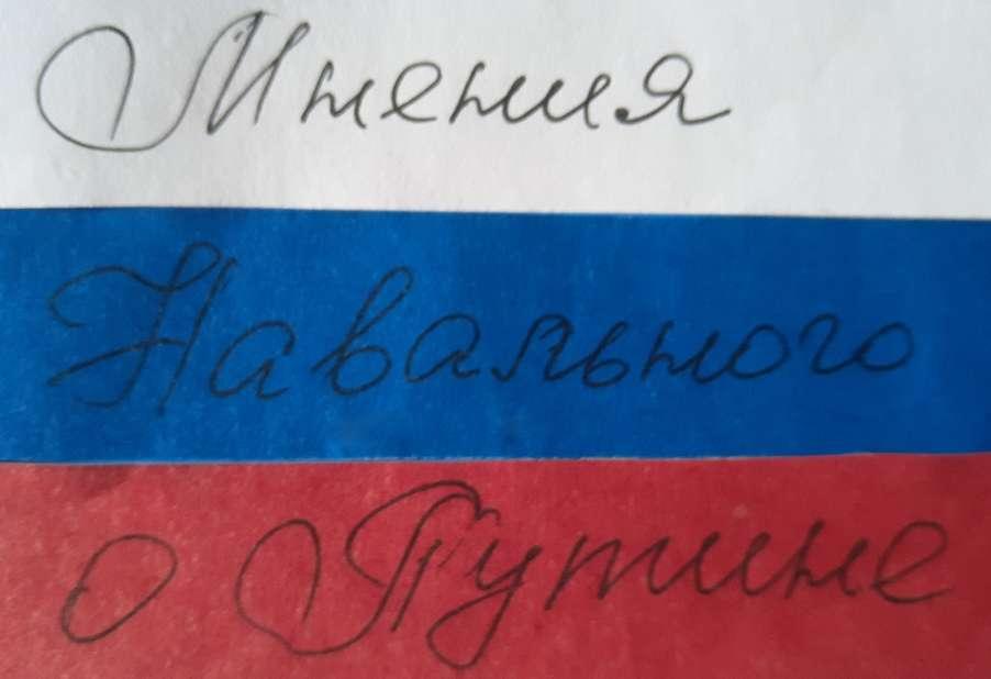 """На фото изображена надпись """"Мнения Навального о Путине""""."""