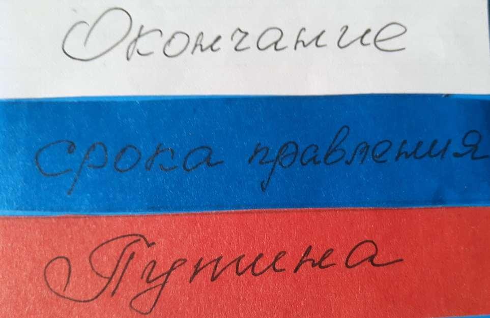 """На фото изображена надпись """"Окончание срока правления Путина""""."""