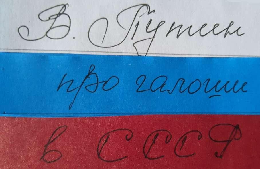 """На фото изображена надпись """"В. Путин про галоши в СССР""""."""