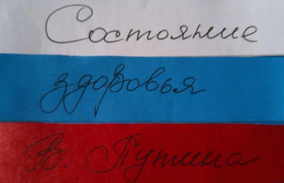 """На фото изображена надпись """"Состояние здоровья В. Путина""""."""