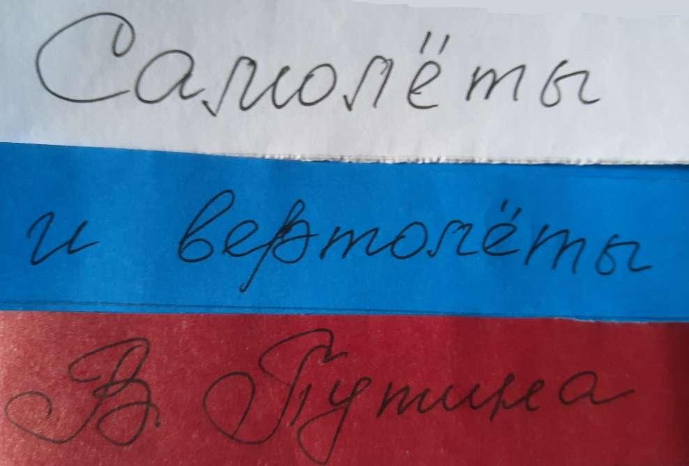 """На фото изображена надпись """"Самолеты и вертолеты В. Путина""""."""
