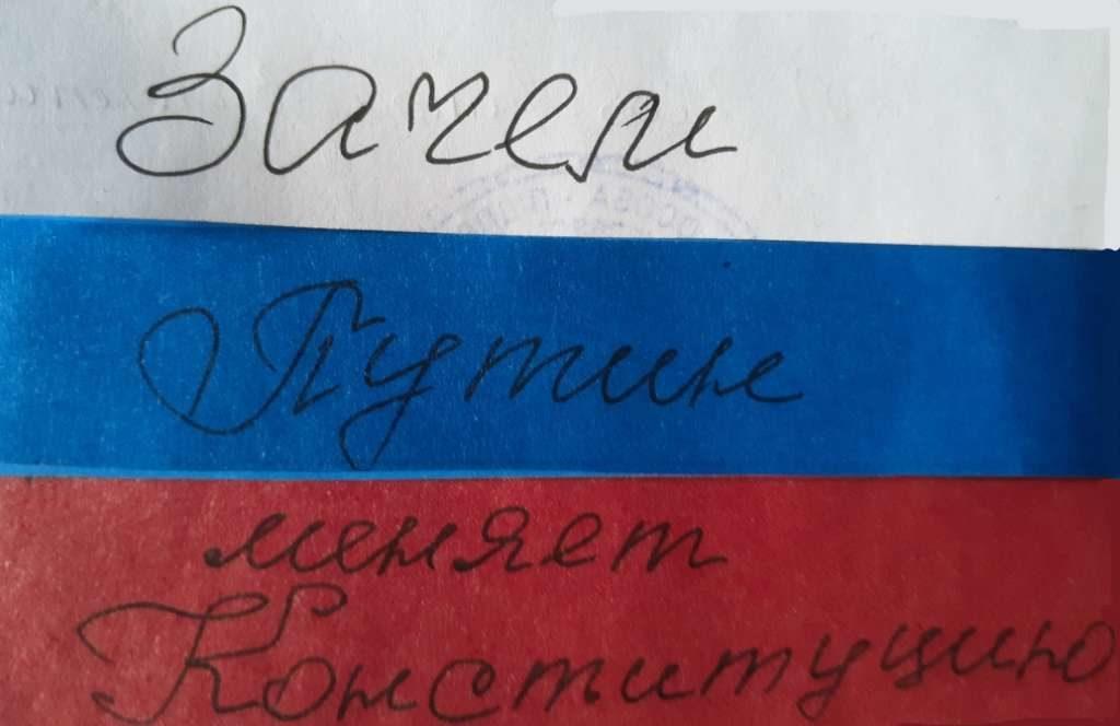 """На фото изображена надпись """"Зачем Путин меняет Конституцию""""."""