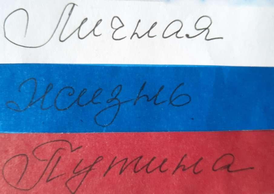 """На фото изображена надпись """"Личная жизнь Путина""""."""