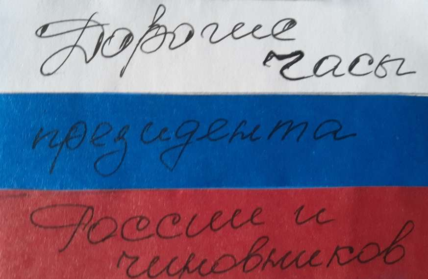 """На фото изображена надпись """"Дорогие часы Путина и чиновников""""."""