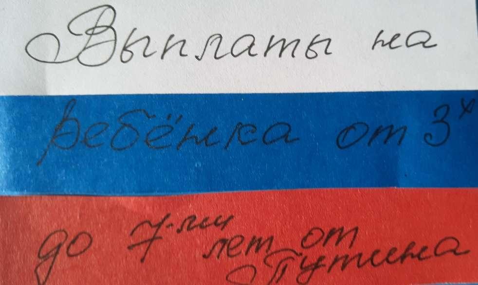 """На фото изображена надпись """"Выплаты на ребенка от 3х до 7ми лет от Путина""""."""