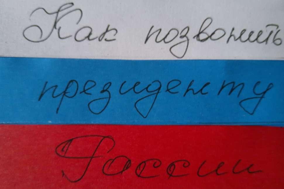"""На фото изображена надпись """"Как позвонить президенту России""""."""