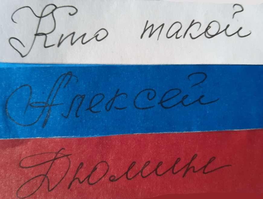 """На фото изображена надпись """"Кто такой Алексей Дюмин""""."""