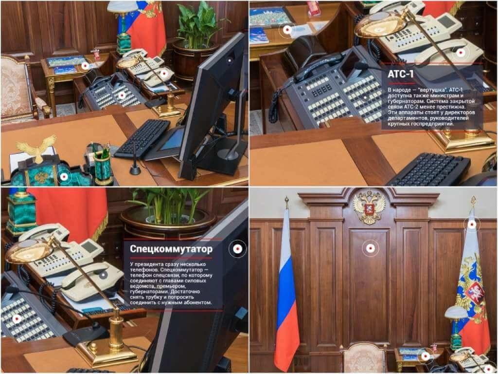 На фото кабинет Владимира Путина (часть 1).