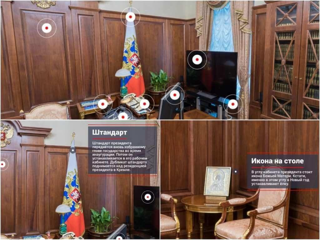 На фото кабинет Владимира Путина (часть 4).