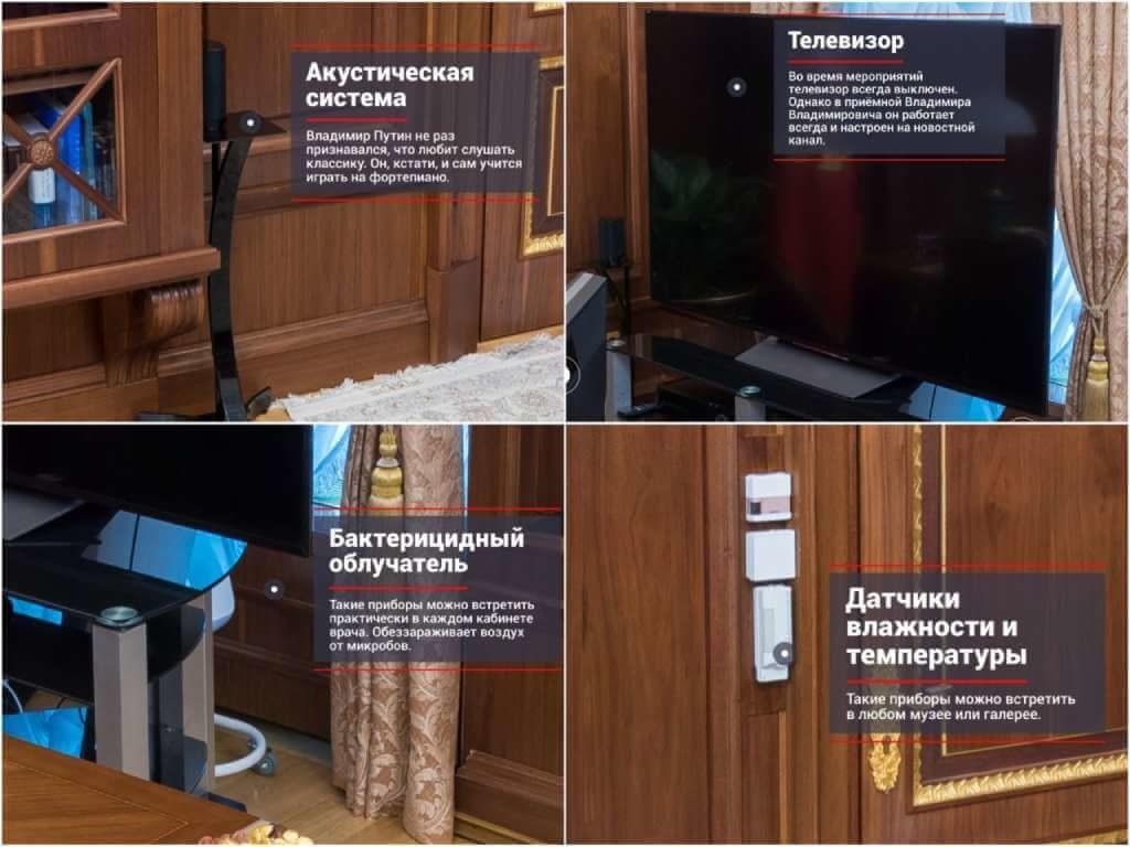 На фото кабинет Владимира Путина (часть 5).