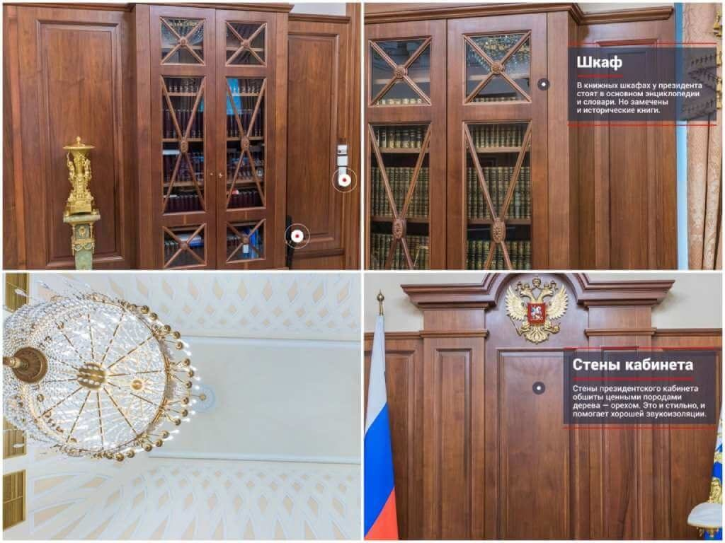 На фото кабинет Владимира Путина (часть 7).