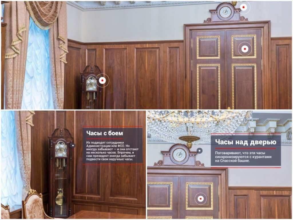 На фото кабинет Владимира Путина (часть 8).