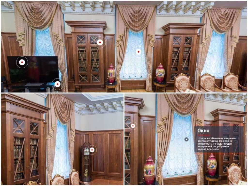 На фото кабинет Владимира Путина (часть 9).