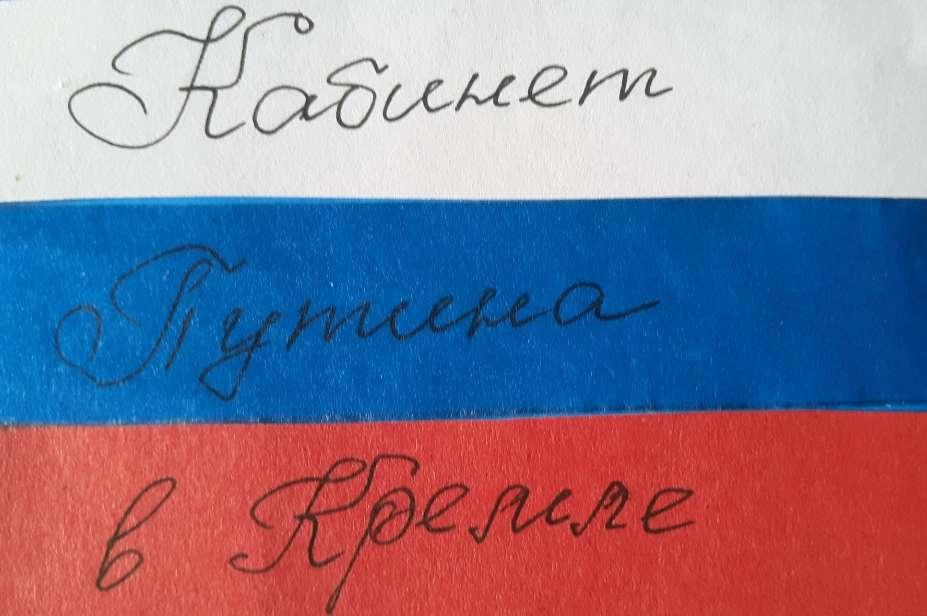 """На фото изображена надпись """"Кабинет Путина в Кремле""""."""