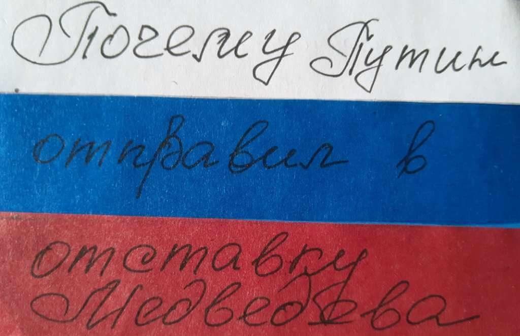 """На фото изображена надпись """"Почему Путин отправил в отставку Медведева""""."""