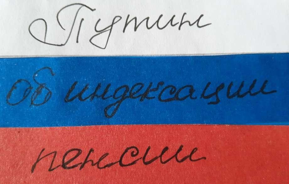 """На фото изображена надпись """"Путин об индексации пенсии""""."""