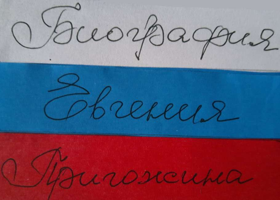 """На фото изображена надпись """"Биография Евгения Пригожина""""."""