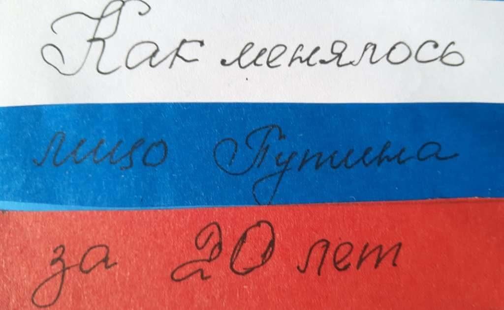 "На фото изображена надпись ""Как менялось лицо Путина за 20 лет""."
