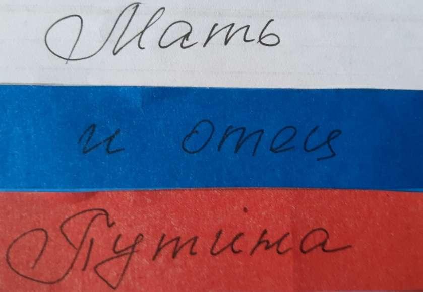 """На фото изображена надпись """"Мать и отец Путина""""."""