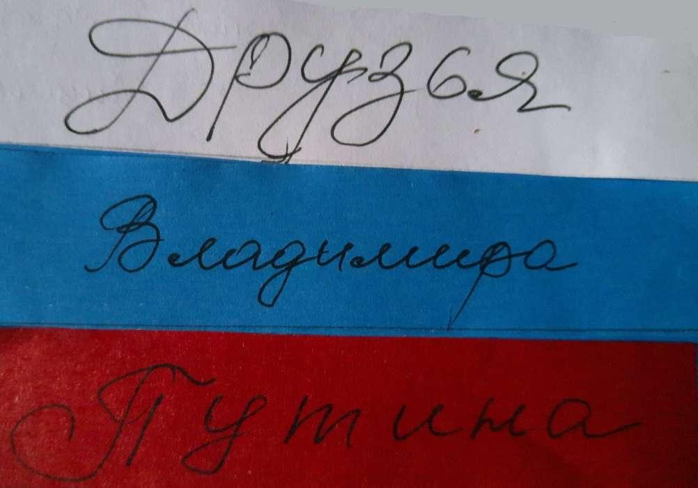 "На фото изображена надпись ""Друзья Владимира Путина""."