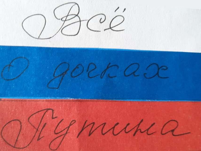 """На фото изображена надпись """"Все о дочках Путина""""."""