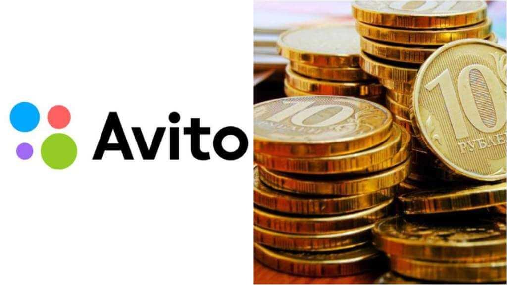 На фото логотип Авито и деньги.