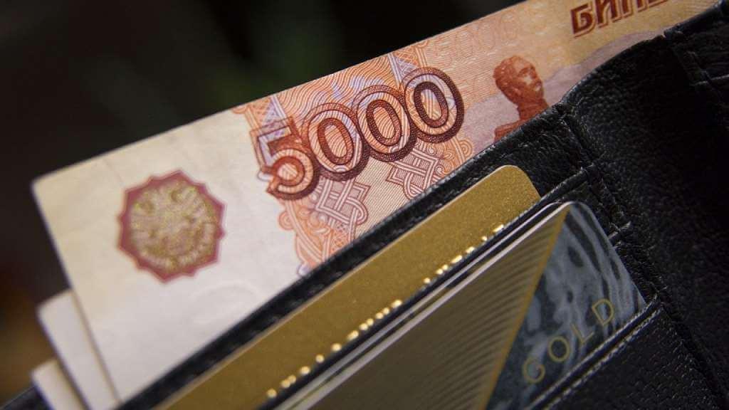 На фото изображены деньги РФ.