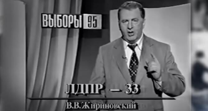 Жириновский на выборах в 1995 году.