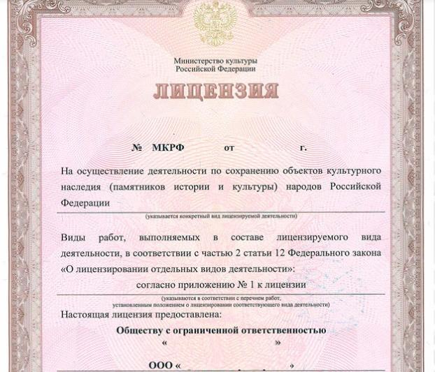 Что такое лицензия ГИОП?